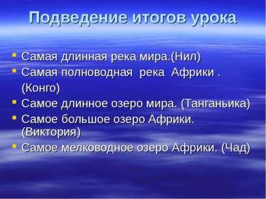 Подведение итогов урока Самая длинная река мира.(Нил) Самая полноводная река...