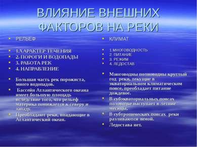 ВЛИЯНИЕ ВНЕШНИХ ФАКТОРОВ НА РЕКИ РЕЛЬЕФ 1.ХАРАКТЕР ТЕЧЕНИЯ 2. ПОРОГИ И ВОДОПА...