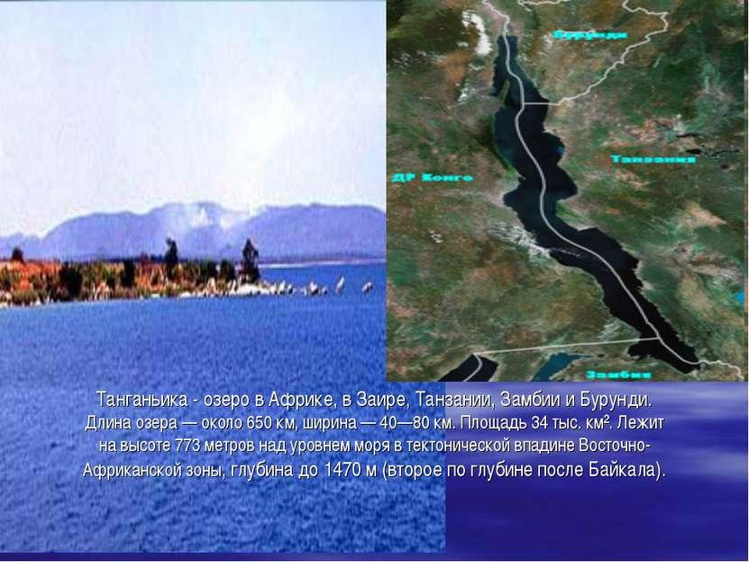 Танганьика - озеро в Африке, в Заире, Танзании, Замбии и Бурунди. Длина озера...