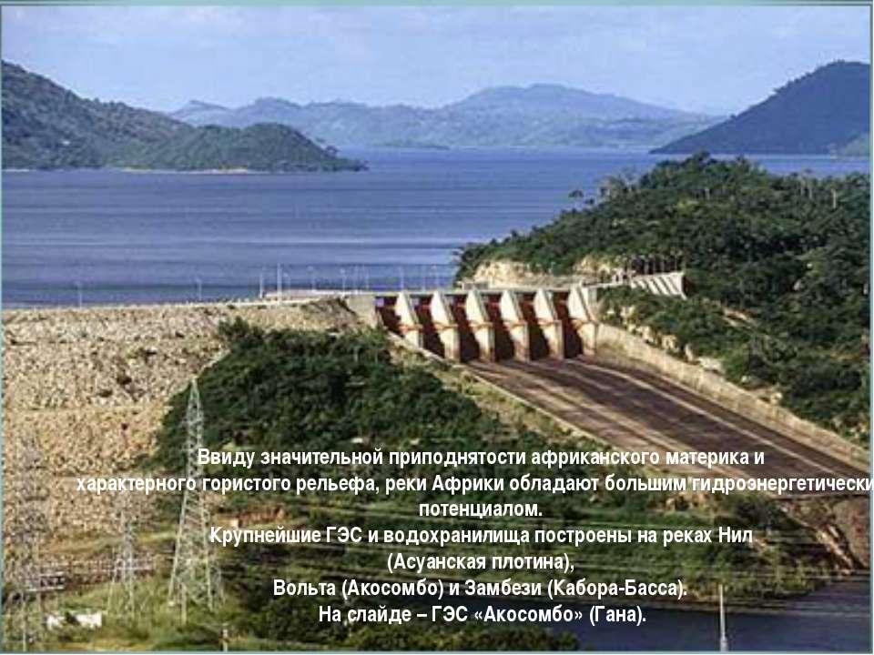 Ввиду значительной приподнятости африканского материка и характерного гористо...