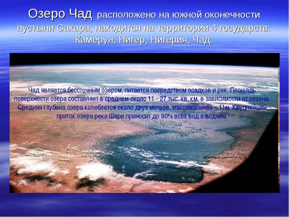 Озеро Чад расположено на южной оконечности пустыни Сахара, находится на терри...