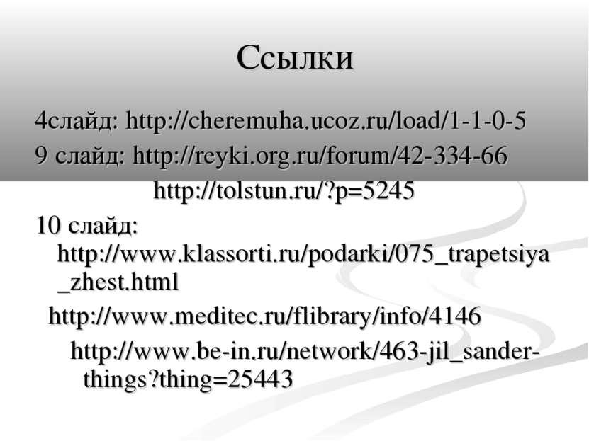 Ссылки 4слайд: http://cheremuha.ucoz.ru/load/1-1-0-5 9 слайд: http://reyki.or...