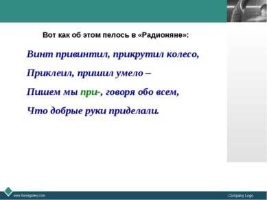 www.themegallery.com Company Logo Вот как об этом пелось в «Радионяне»: Винт ...