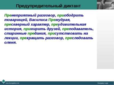 www.themegallery.com Company Logo Предупредительный диктант Пренеприятный раз...