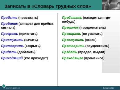 www.themegallery.com Company Logo Записать в «Словарь трудных слов» Прибыть (...