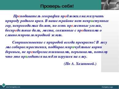 www.themegallery.com Company Logo Проверь себя! Преподаватель географии предл...