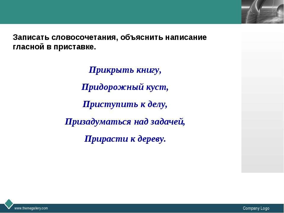 www.themegallery.com Company Logo Записать словосочетания, объяснить написани...