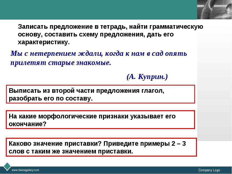 www.themegallery.com Company Logo Записать предложение в тетрадь, найти грамм...