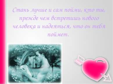 Стань лучше и сам пойми, кто ты, прежде чем встретишь нового человека и надея...