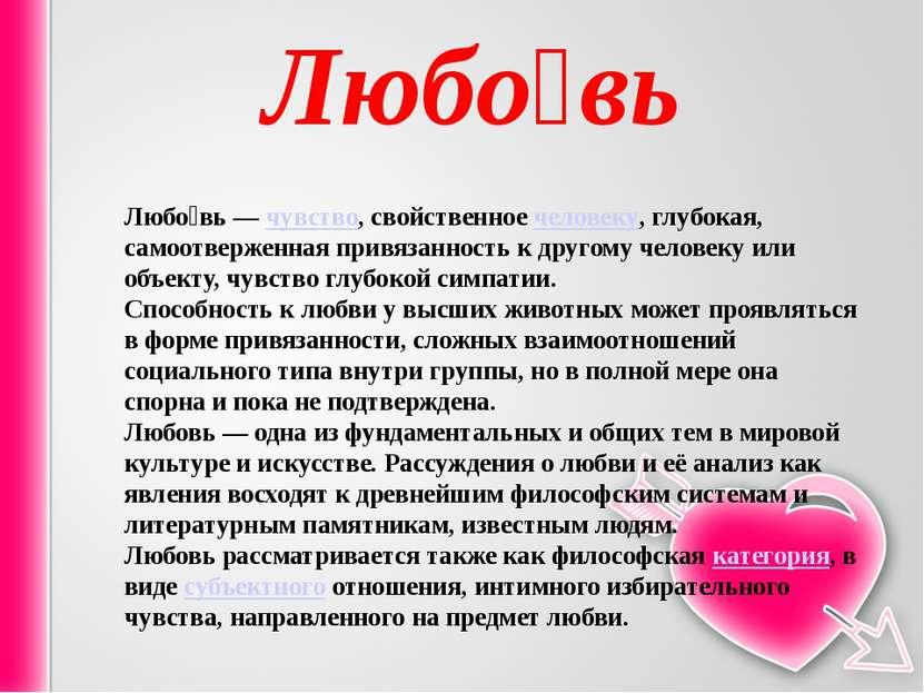 Любо вь Любо вь— чувство, свойственное человеку, глубокая, самоотверженная п...