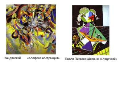 «Апофеоз абстракции» Кандинский Пабло Пикассо«Девочка с лодочкой»