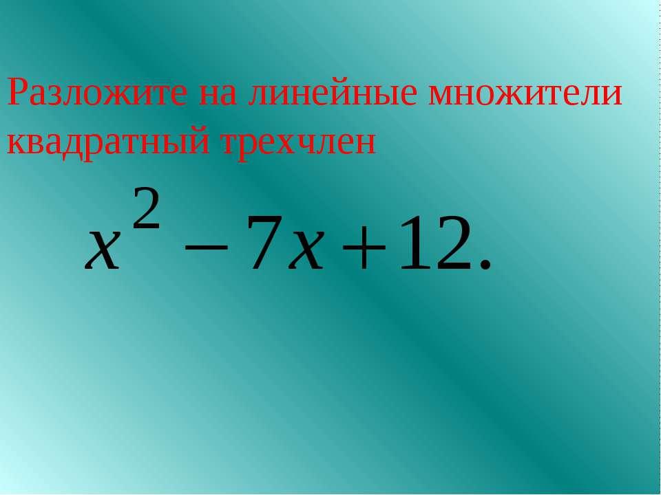 Разложите на линейные множители квадратный трехчлен