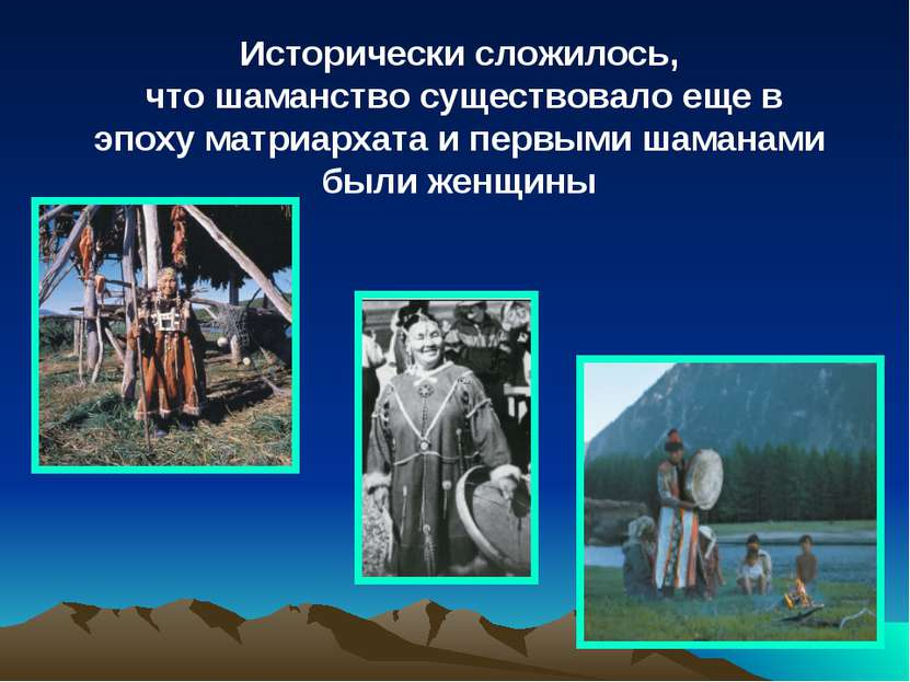 Исторически сложилось, что шаманство существовало еще в эпоху матриархата и п...