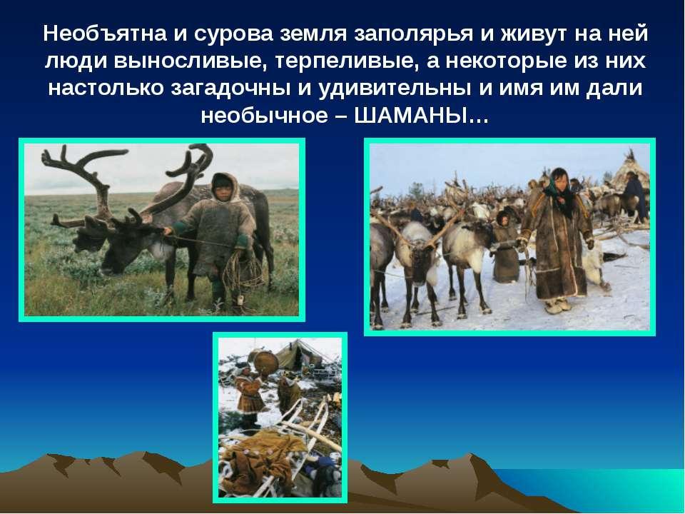 Необъятна и сурова земля заполярья и живут на ней люди выносливые, терпеливые...