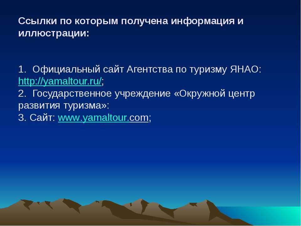 Ссылки по которым получена информация и иллюстрации: 1. Официальный сайт Аген...