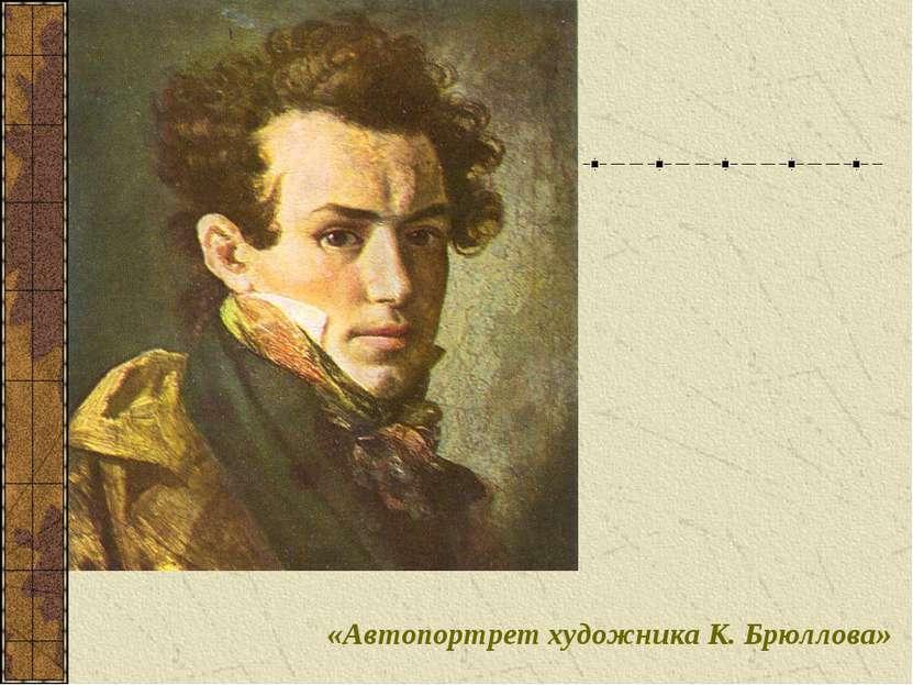 «Автопортрет художника К. Брюллова»