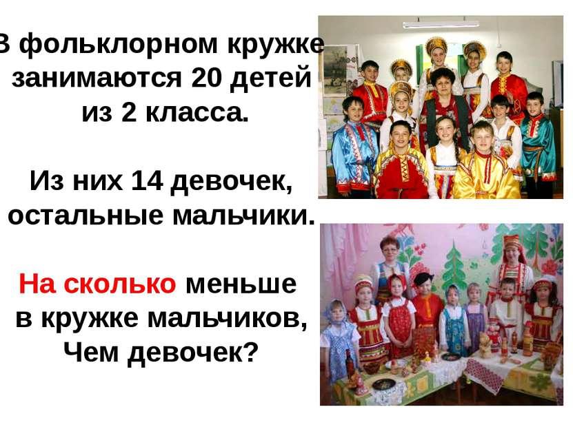 В фольклорном кружке занимаются 20 детей из 2 класса. Из них 14 девочек, оста...