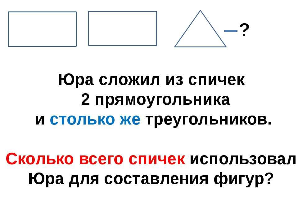 Юра сложил из спичек 2 прямоугольника и столько же треугольников. Сколько все...