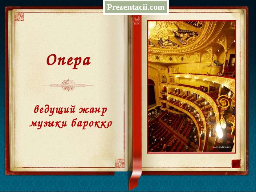 Опера ведущий жанр музыки барокко Prezentacii.com