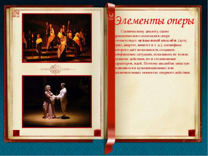 В музыкальной драматургии оперы большая роль отведена оркестру, симфонические...