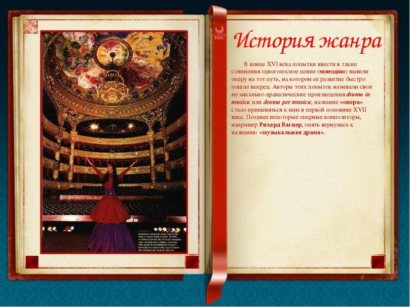 Первый оперный театр для публичных представлений был открыт в 1637 году в Вен...