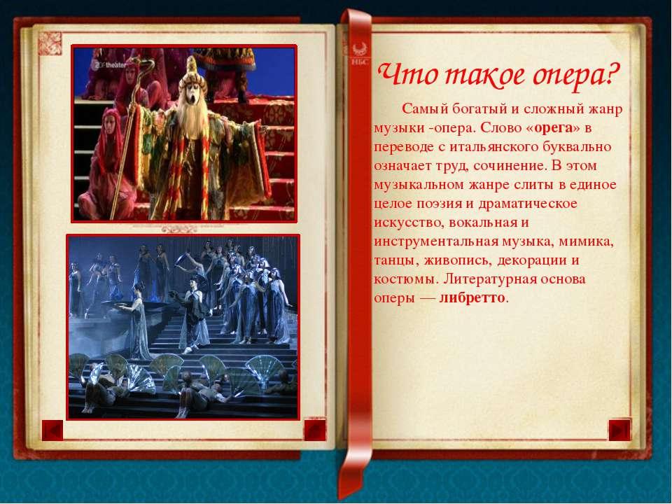 Опера появилась в Италии, в мистериях, то есть духовных представлениях, в кот...