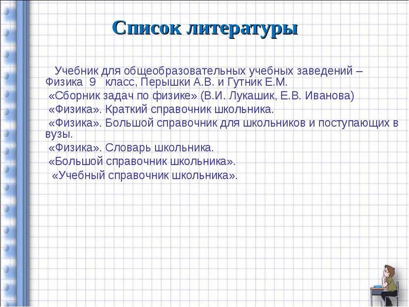 Список литературы Учебник для общеобразовательных учебных заведений – Физика ...