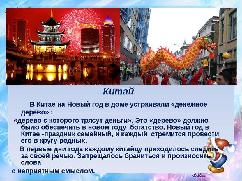 Китай В Китае на Новый год в доме устраивали «денежное дерево» : «дерево с ко...