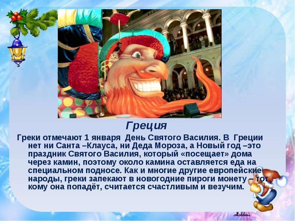 Греция Греки отмечают 1 января День Святого Василия. В Греции нет ни Санта –К...