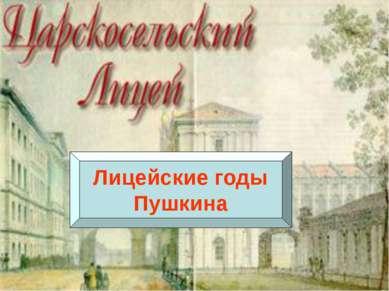 Лицейские годы Пушкина