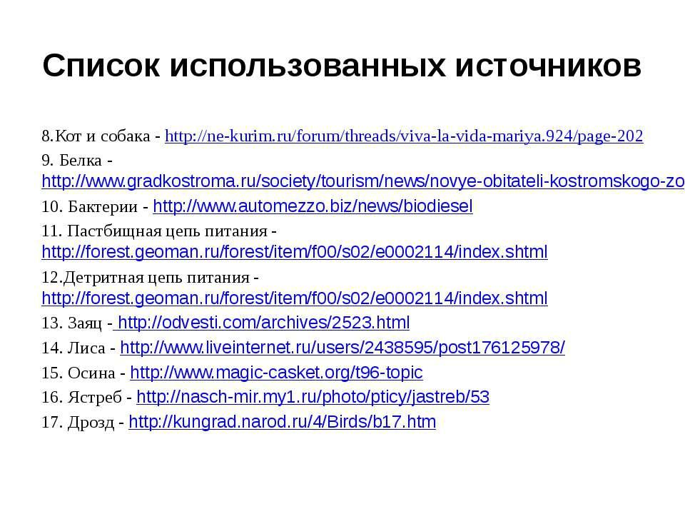 Список использованных источников 8.Кот и собака - http://ne-kurim.ru/forum/th...