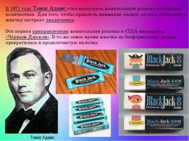 В 1871 году Томас Адамс стал выпускать жевательную резинку в больших количест...