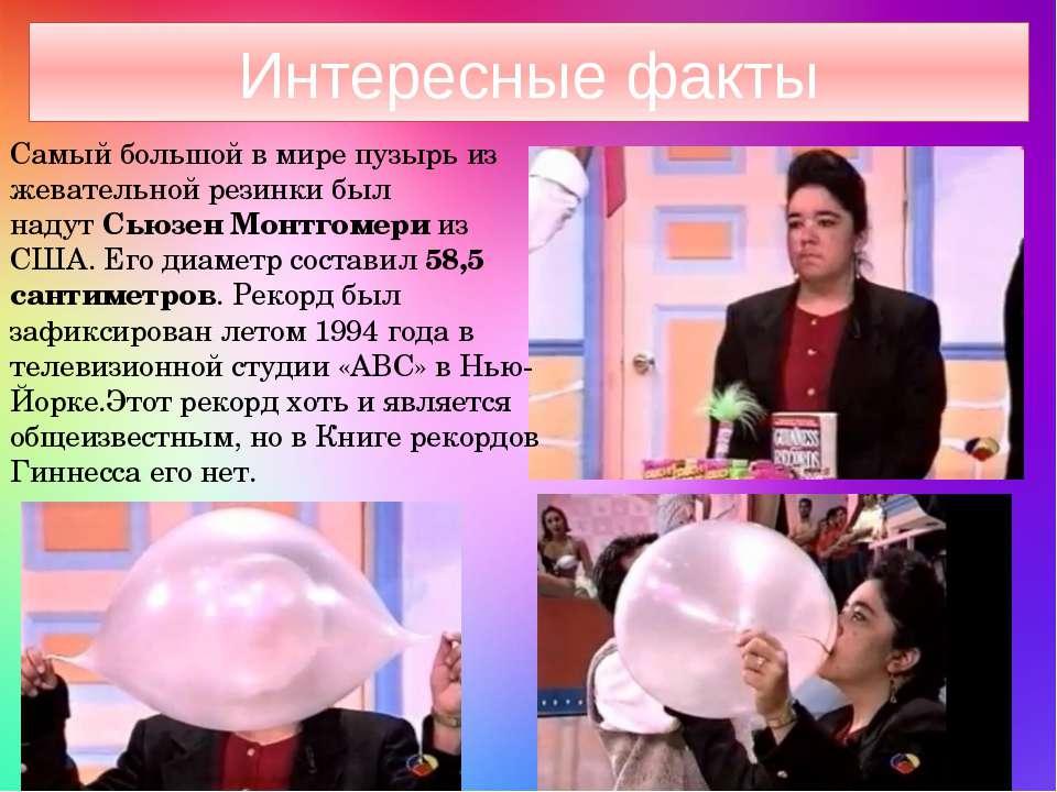 Интересные факты Самый большой в мире пузырь из жевательной резинки был надут...