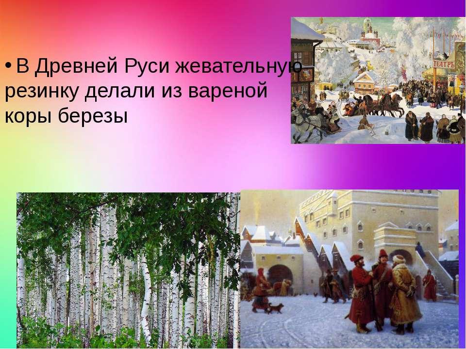 В Древней Руси жевательную резинку делали из вареной коры березы