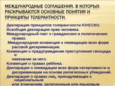 Декларация принципов толерантности ЮНЕСКО. Всеобщая декларация прав человека....