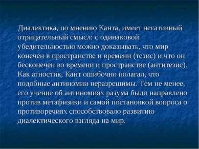 Диалектика, по мнению Канта, имеет негативный отрицательный смысл: с одинаков...