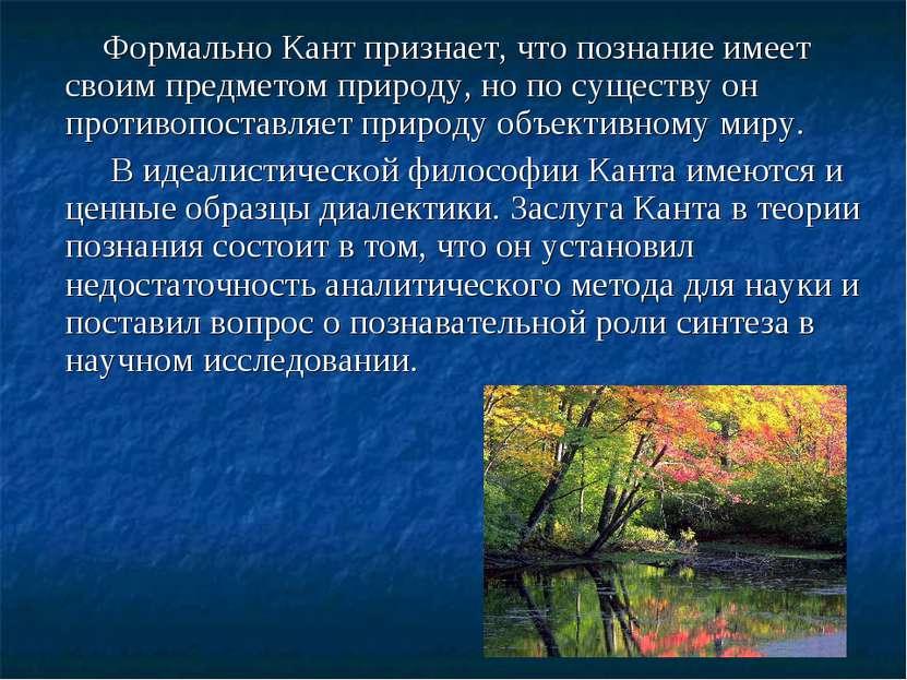 Формально Кант признает, что познание имеет своим предметом природу, но по су...