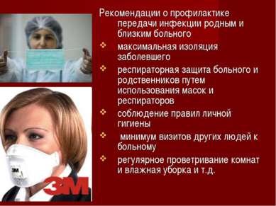 Рекомендации о профилактике передачи инфекции родным и близким больного макси...