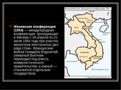 Женевская конференция (1954)— международная конференция, проходившая в Женев...