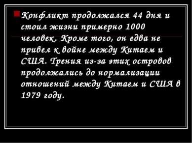 Конфликт продолжался 44 дня и стоил жизни примерно 1000 человек. Кроме того, ...