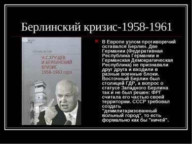 Берлинский кризис-1958-1961 В Европе узлом противоречий оставался Берлин. Две...