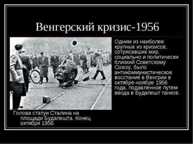 Венгерский кризис-1956 Голова статуи Сталина на площади Будапешта. Конец октя...