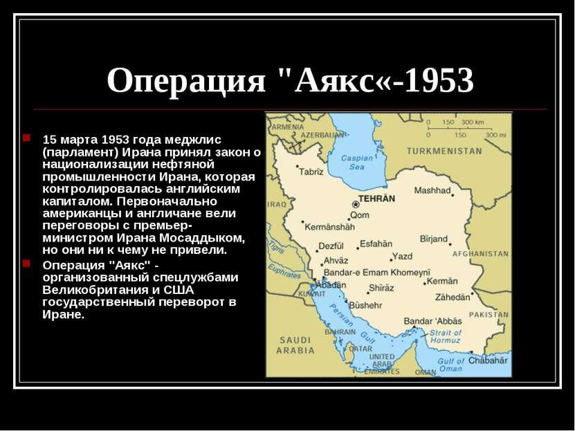 "Операция ""Аякс«-1953 15 марта 1953 года меджлис (парламент) Ирана принял зако..."