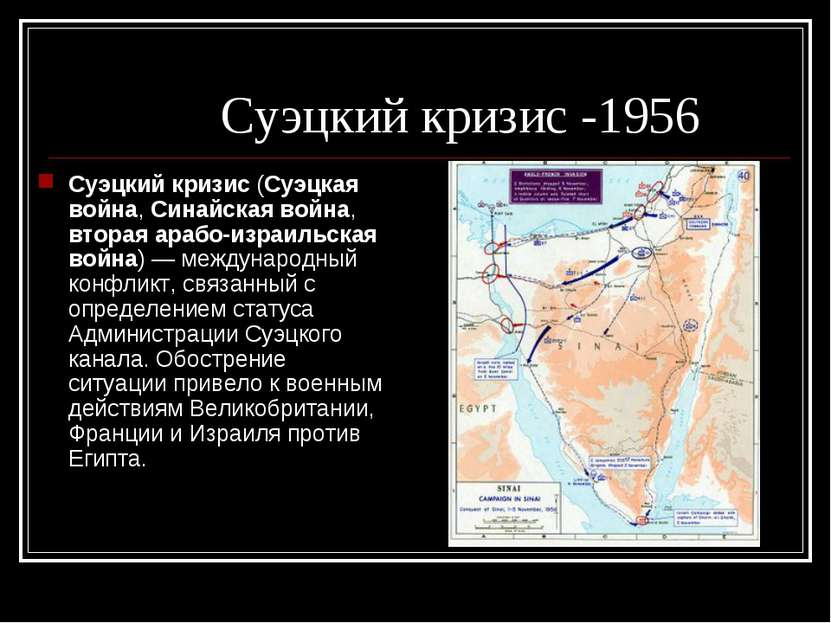 Суэцкий кризис -1956 Суэцкий кризис (Суэцкая война, Синайская война, вторая а...