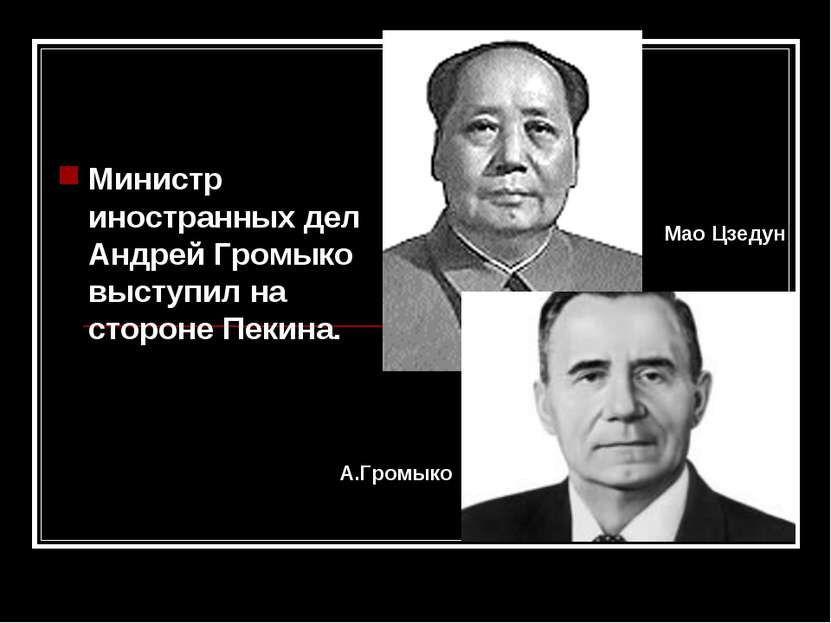Министр иностранных дел Андрей Громыко выступил на стороне Пекина. Мао Цзедун...