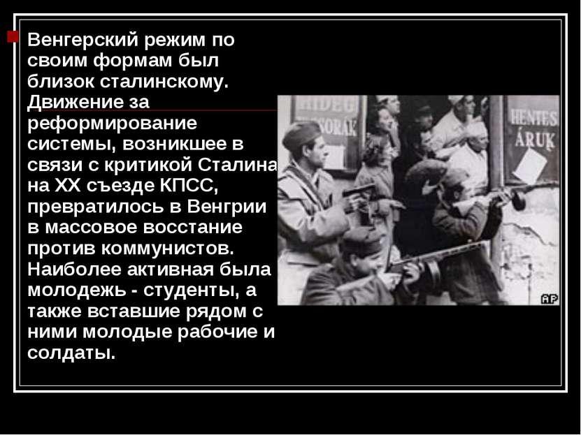 Венгерский режим по своим формам был близок сталинскому. Движение за реформир...