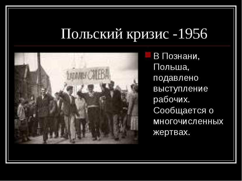 Польский кризис -1956 В Познани, Польша, подавлено выступление рабочих. Сообщ...