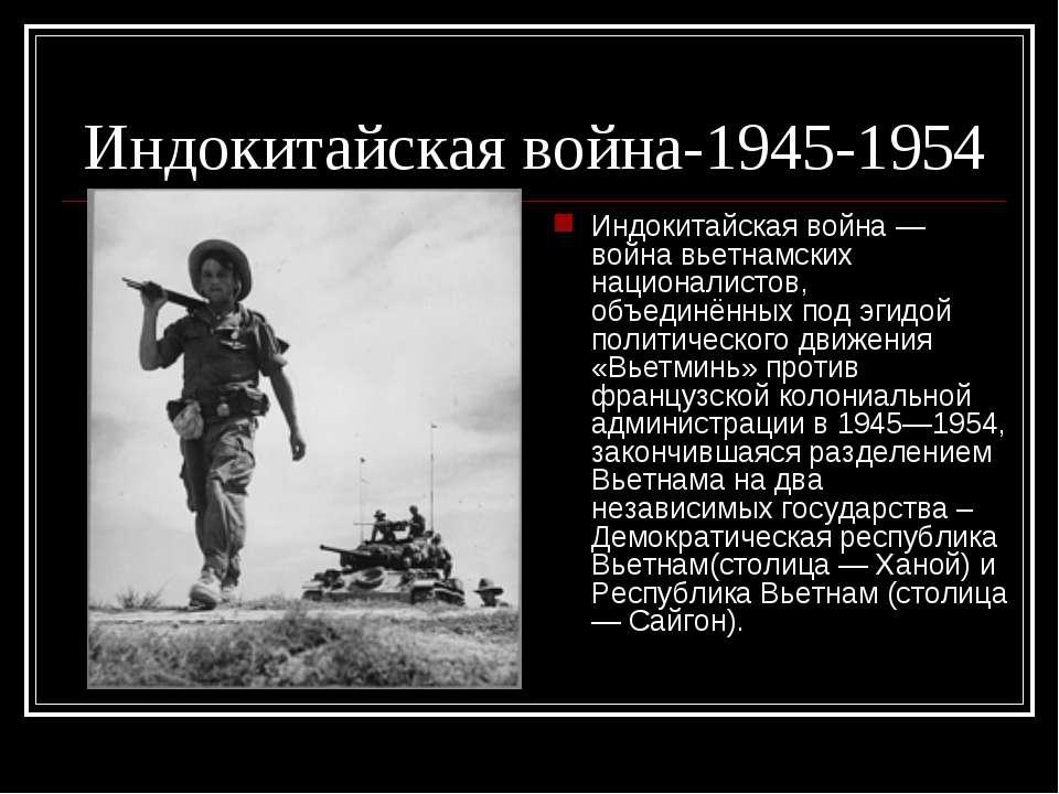 Индокитайская война-1945-1954 Индокитайская война — война вьетнамских национа...
