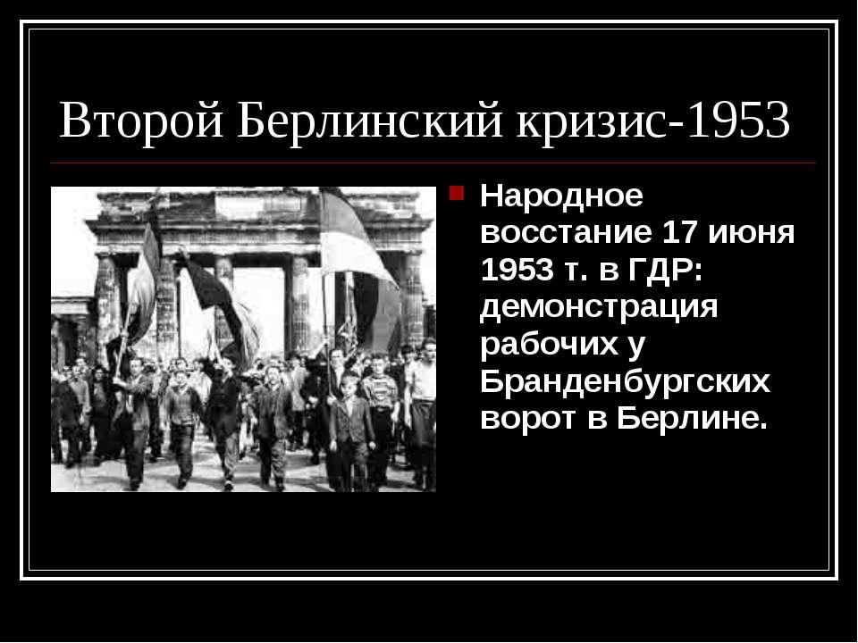Второй Берлинский кризис-1953 Народное восстание 17 июня 1953 т. в ГДР: демон...