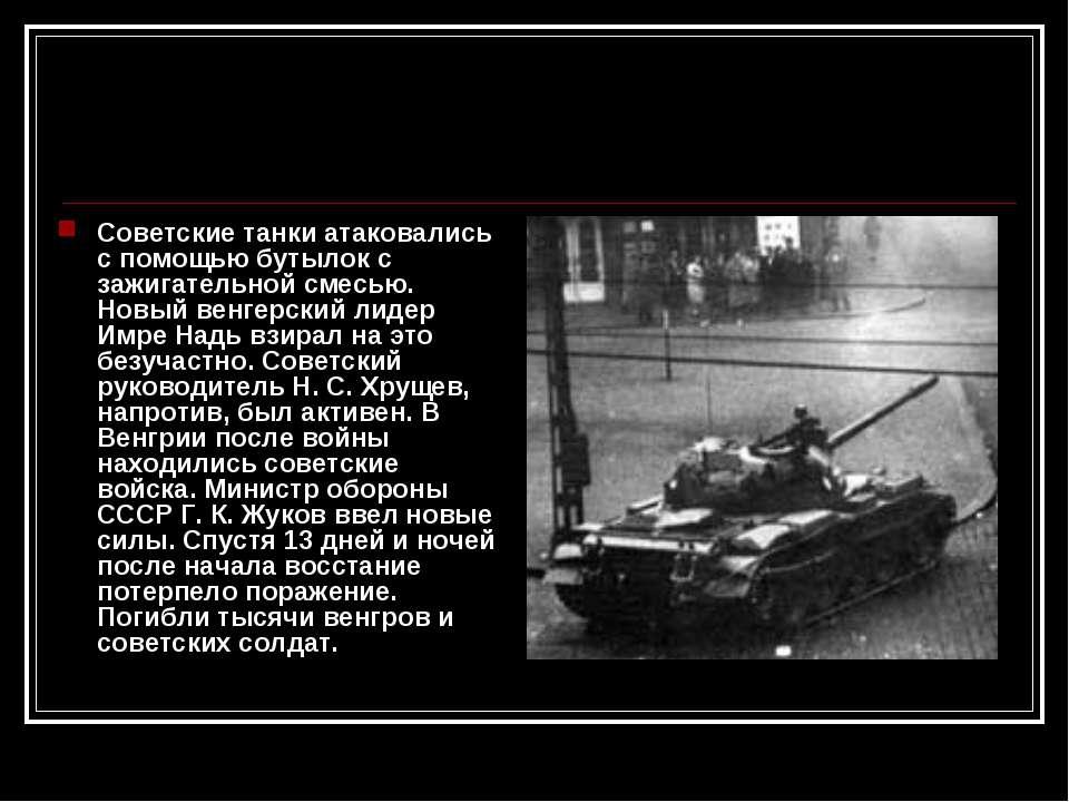 Советские танки атаковались с помощью бутылок с зажигательной смесью. Новый в...